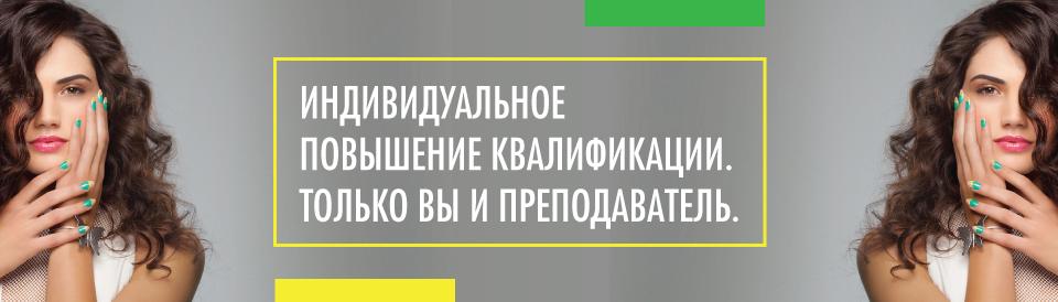 Индивидуальные-занятия_banner