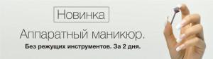 vic_spb_apparat_847x236